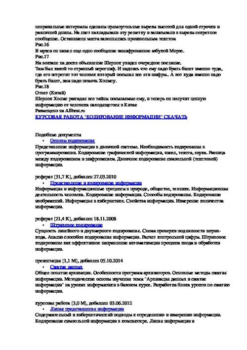 Курсовая работа информация и документ 4863