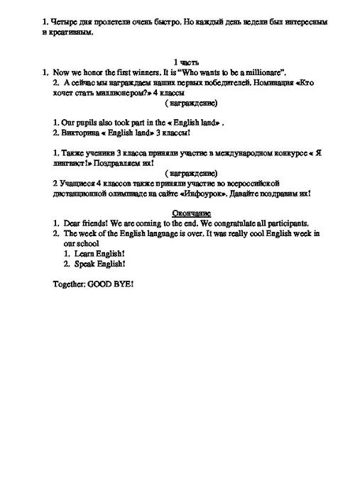 закрытие недели английского языка сценарий