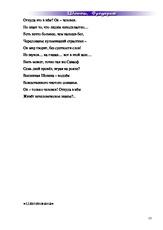 Реферат Музыка в сердце Шопена doc Реферат на тему Музыка в  Реферат на тему Музыка в сердце Ф Шопена