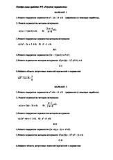 Контрольная работа класс алгебра docx Контрольная работа по  Контрольная работа по алгебре для 8 класса по теме Квадратные неравенства