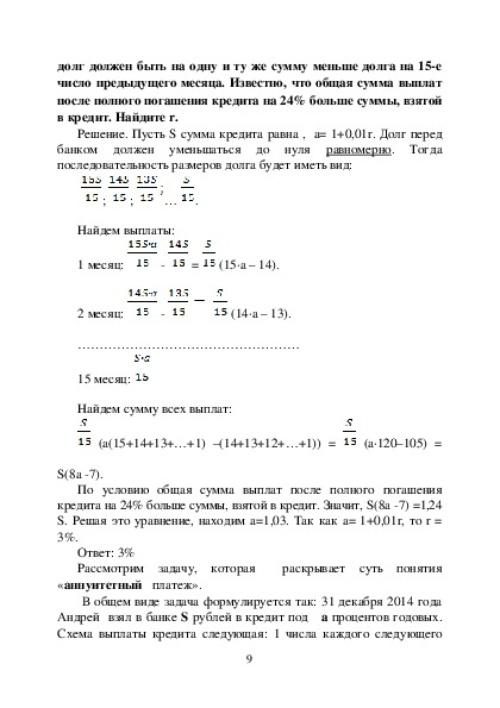 15 декабря планируется взять кредит в банке на сумму 600 тысяч рублей на n 1 месяц банк санкт петербург кредитные каникулы
