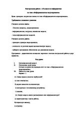 Контрольная работа по информатике в классе docx контрольная  контрольная работа по информатике в 8 классе Информационное моделирование