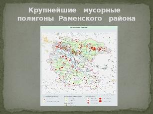 Доклад на тему экологическая обстановка раменского района 1526