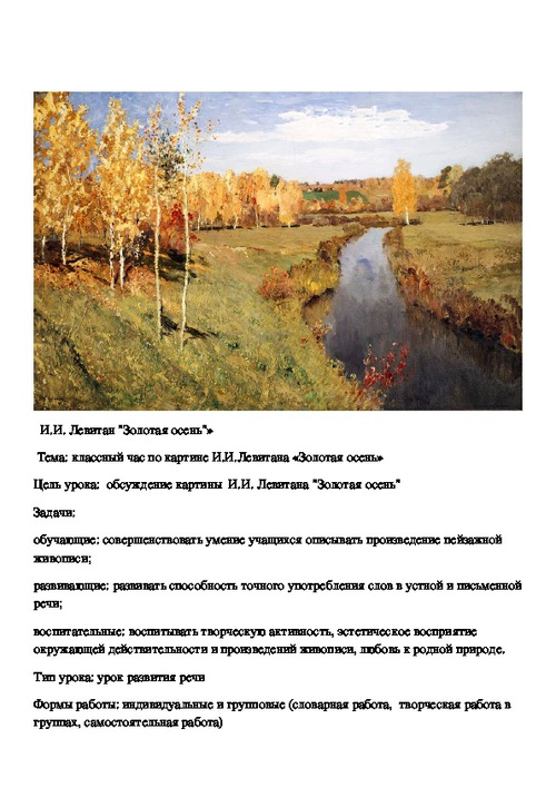 Картинки левитана золотая осень описание