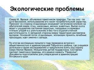 Бурлинский район алтайского края экологическая обстановка, смотреть порно с зрелой сисястой сукой