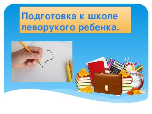 программа подготовки к школе леворуких детей