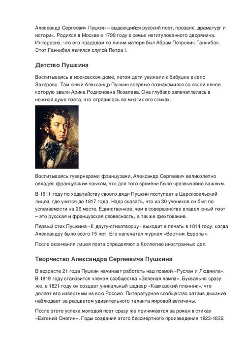 Реферат по литературе про пушкина 7477