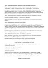 Рабочая программа по ОБЖ для учащихся 8 классов очно-заочной формы обучения 696df81f70b