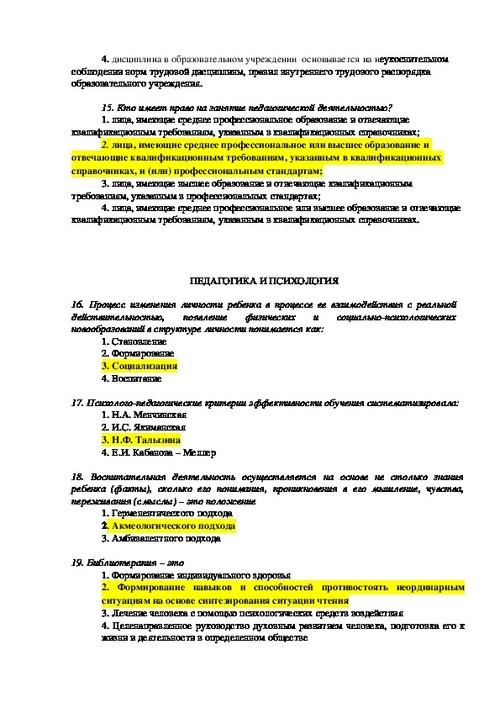 Тесты С Ответами По Педагогике И Психологии В Казахстане