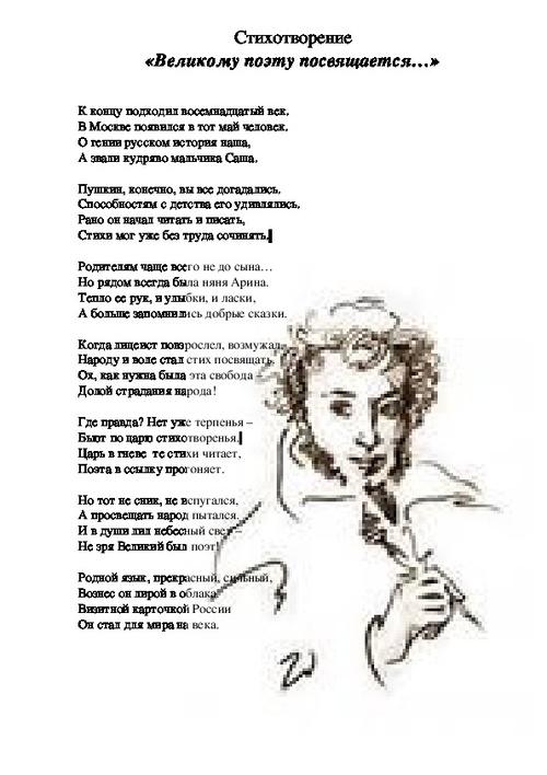 Открытки музыкальные стихи создавал великий русский поэт, картинки