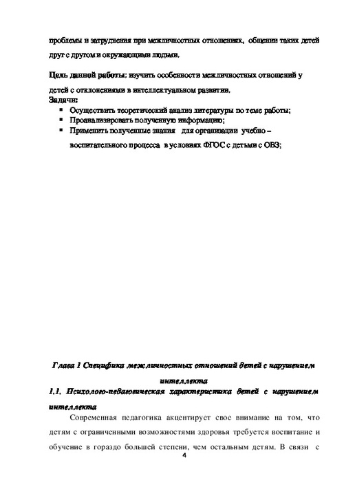 Курсовая работа на тему межличностные отношения 5117