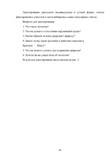 Дипломная работа экологическое воспитание младших школьников 9742