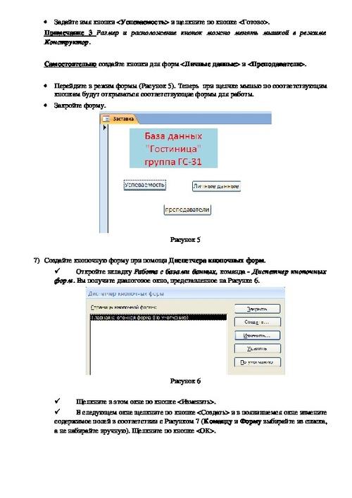 Скачать презентацию базы данных, access 2007 1 работа с скачать bd_access2007pptx