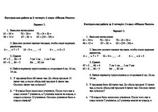Математика 2 кл контрольная работа за 3 четверть 7494