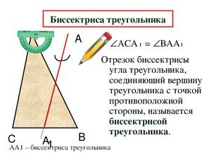 prezentatsiya-po-geometrii-mediana-bissektrisi-visoti-treugolnika
