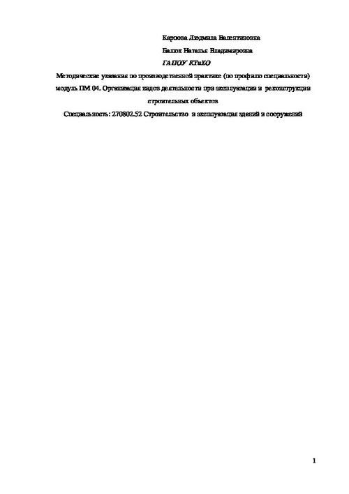 Отчет по производственной практике пм crafcorracroygete Отчет по производственной практике Отчет по учебной практике ПМ Проведение расчетов с бюджетом и внебюджетными фондами