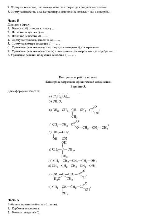 Контрольная работа 2 кислородсодержащие органические соединения 2307