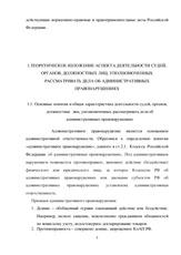 Административное правонарушение реферат 2015 1564