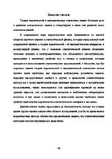 Реферат на тему теория вероятности и математическая статистика 8333