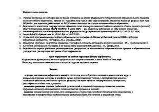 Авторская программа по географии под редакцией максаковского