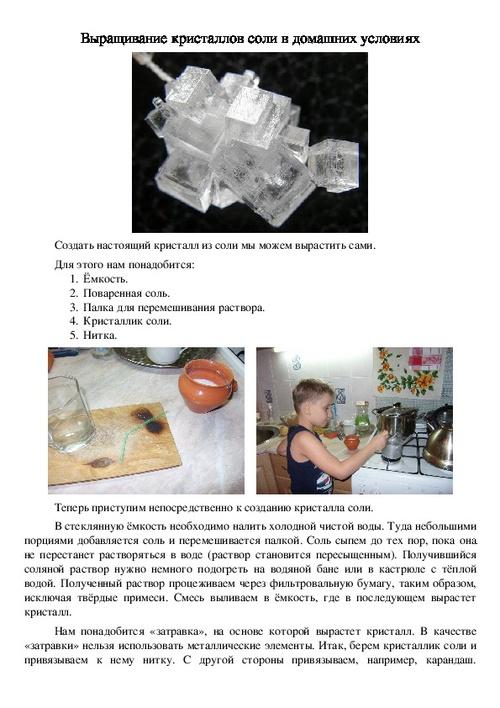 Настоящий кристалл в домашних условиях