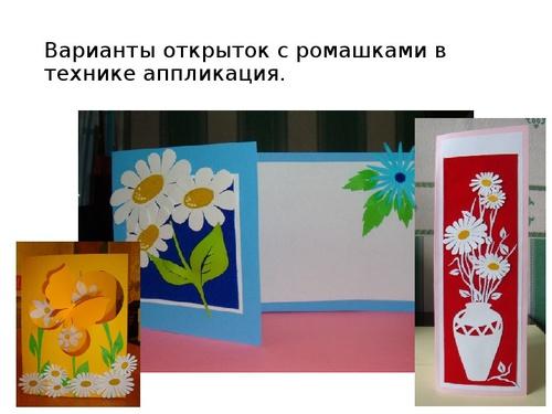 Живые цветы, урок изо в 3 классе поздравительная открытка