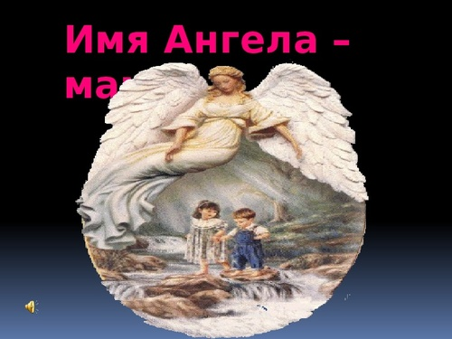 names of angels - 500×375