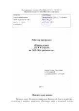 историческое краеведение воронежской области 8 класс гдз
