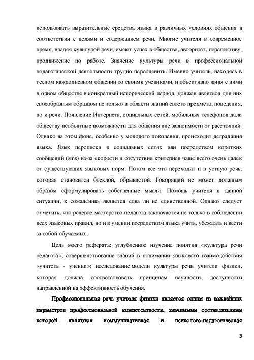 Доклад на тему сми и культура речи 6859