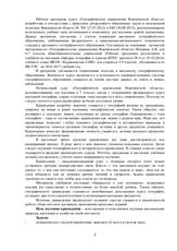гдз по краеведению 6 класс немыкин рабочая тетрадь