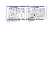 к р Гидросфера doc Контрольная работа по теме Гидросфера  Контрольная работа по теме Гидросфера 6 класс