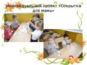 Стиле, актуальность проекта открытка для мамы