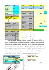 программы для расчета сечение стропил - 13