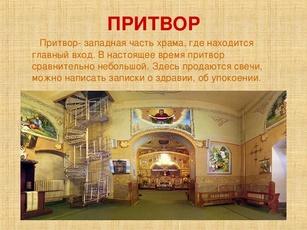 Где находится вход в храм