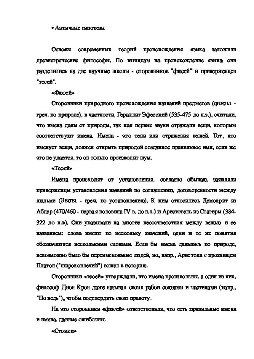 Реферат на тему гипотезы о происхождении языка 4322