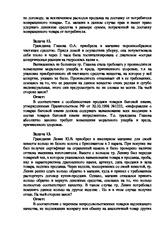 Зарплата работика районного отделения пенсионного фонда в москве в 2019 году