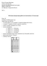 Мониторинг математика класс doc Итоговая контрольная работа  Итоговая контрольная работа по математике за i полугодие 6 класс