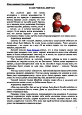 33b5230323623f28f7c84169a546487f Народная Игровая Культура Как Средство Формирования Норм Общения В Детском Возрасте