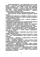 История дистанционного образования реферат 2737