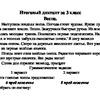 Итоговый контрольный диктант № doc Контрольные диктанты  Контрольные диктанты 3 класс
