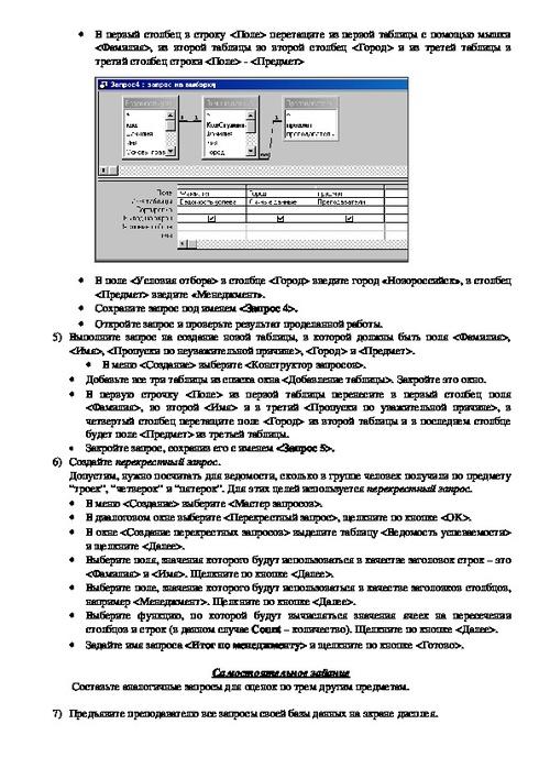 Лабораторная работа по access 2007
