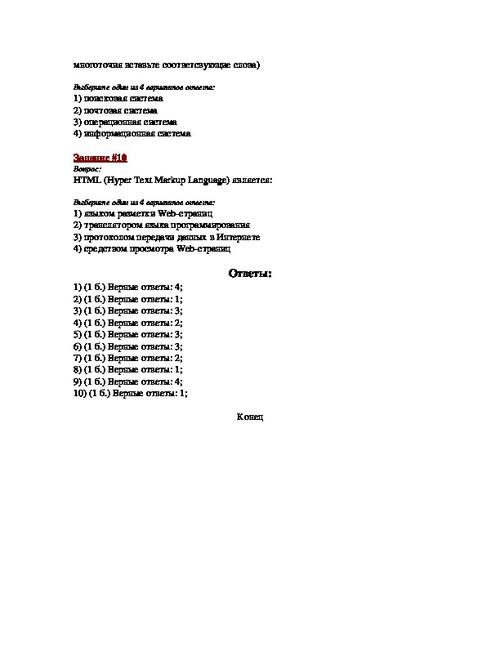 myteststudent ответы по информатике