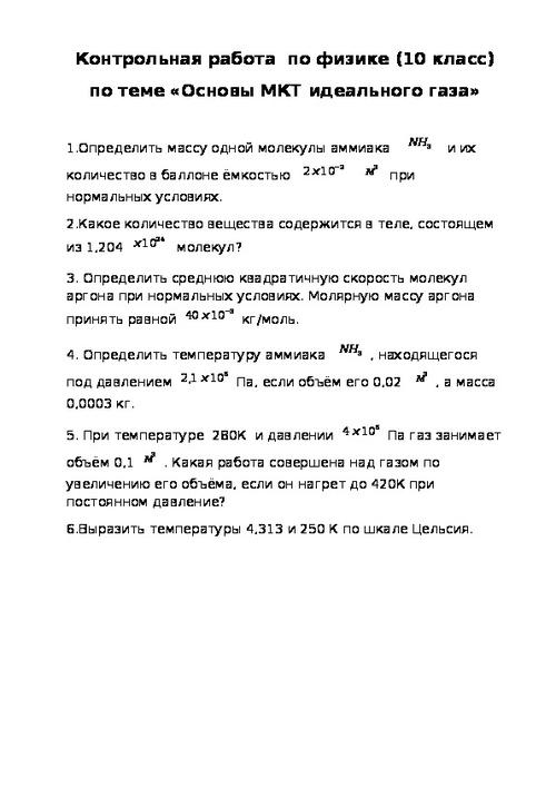 Контрольная работа по физике мкт 8494