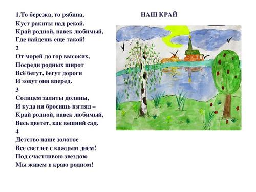 ПЕСНЯ ТО БЕРЕЗКА РЯБИНА МИНУС СКАЧАТЬ БЕСПЛАТНО