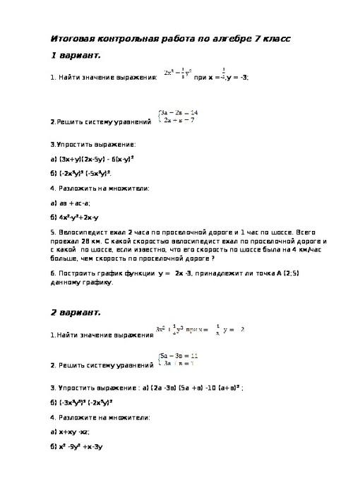класс по гдз 7 контрольная итоговая алгебре работа