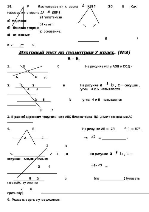 Геометрии задания тестовые по решебник
