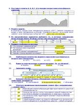 К Р Атмосфера doc Контрольная работа по теме Атмосфера  Контрольная работа по теме Атмосфера 6 класс
