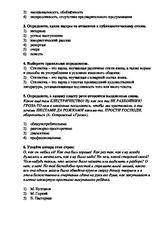 Контрольный урок doc Урок по русскому языку на Знанио Урок по русскому языку на тему Контрольная работа по теме Стилистика