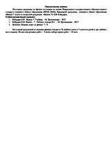 Учебник по физике 7 класс кабардин о. Ф. Regulationswood.