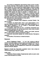 Доклад по русскому языку на лингвистическую тему 6264